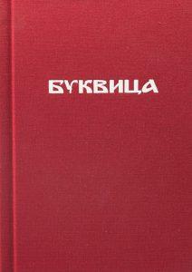 Bytie a tvorba Slavianov a Árijov