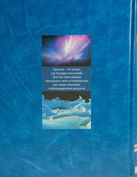 Arktída chrbát
